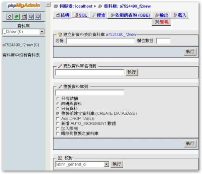 為什麼要去檢查這個項目呢?因為外國人的機器常常 mysql 編碼的預設值都是使用 latin1_general_ci ,這個對於中文的使用比較不利。