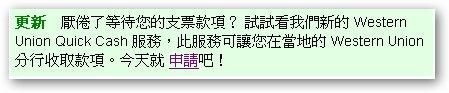 Google Adsense 台灣地區開始可以使用「Western Union  現金匯款」服務