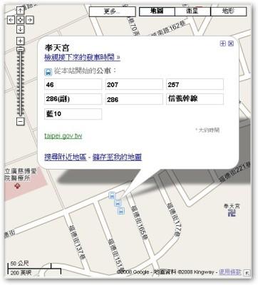 Google Map 新功能 - 大眾運輸行程規劃