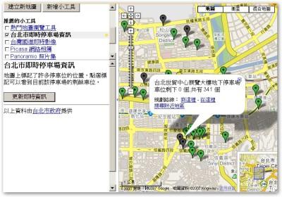 「台北市即時停車場資訊」則是跟台北市政府合作的即時資訊服務,可以把地圖範圍內所有的停車場相關資訊顯示出來。這個好像中華電信還是哪一家手機服務商,最近也有提供類似的服務。
