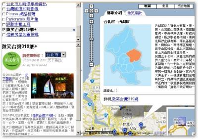 「微笑台灣319鄉+」這個就是比較有趣的服務了,這個活動是天下雜誌從 2001 年開始所推出的活動,透過 Google Map 的標示,可以更清楚的查詢每一個鄉鎮的位置與基本介紹。