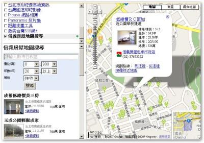 「信義房屋地圖搜尋」這個跟信義房屋 的商業結合,對於目前很多也是使用 Google Maps API 的房仲業者來說,應該是很有殺傷力的。你只要把地圖放大到你想要找的區位,加上一些價位範圍與坪數的查詢條件,就會出現這附近的符合條件的案件,以現代忙碌的人來說,很有參考性質耶!