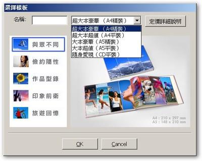 一開始得先選版型,程式內建有五種不同的版型,如果去網站下載還有更多的版型。