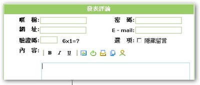 把驗證碼改為基本的數學計算後回答答案的形式,同時去驗證評論或留言的內容是否有超過兩個或以上連結,如果是就列入 SPAM 的範圍。