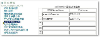 Domain 管理的畫面也很簡單,就是讓你指定 DNS server 的 IP 而已
