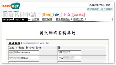 Seednet 提供的也差不多,也是讓你指定 DNS server 的 IP 而已