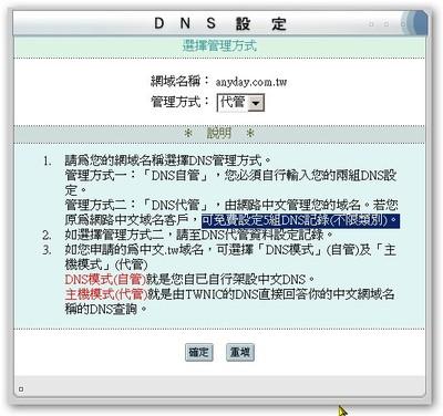 來看看 DNS 代管的部分吧!在這個部分「網路中文」也不怎麼大方,只提供了五組 DNS 記錄的設定。
