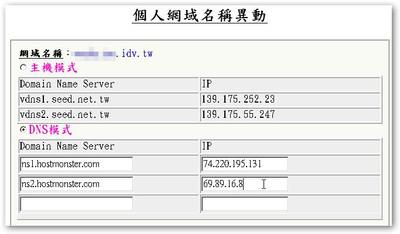 本來就有的服務一定有,這是可以設定你的 DNS 主機位置。