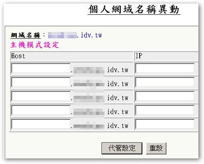 多了可以讓你個別指定某個 Host 對應某個 IP ,整個運用的靈活度高多了!