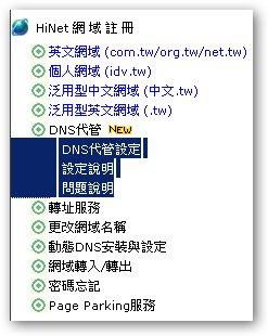 Hinet 也開始進步了耶!開始提供DNS代管服務了。