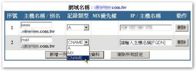 設定你的網域名稱 (FQDN) 以及對應的 IP,當然還有紀錄類型
