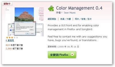 Color Managerment addon for FireFox 3