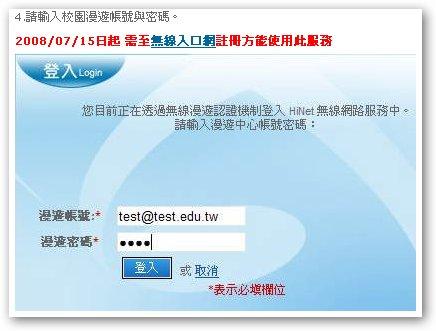 用學校 email 帳號密碼免費使用無線網路-更新版