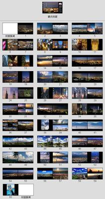 完成相簿之後整個人鬆了一口氣,在按下「購買作品」以後,程式會把你所有的作品做一個預視的頁面,讓你檢查是否都排列正確。
