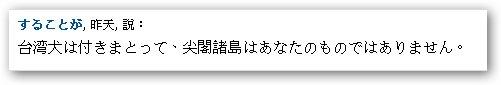 Message on Panoramio