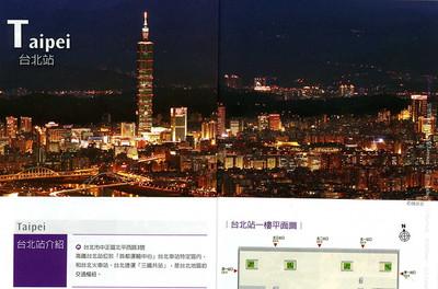 我的作品放在高鐵旅遊指南的台北市部分