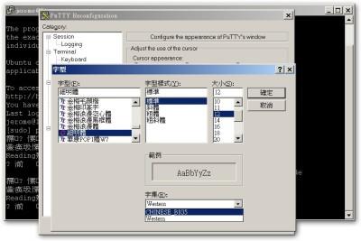 ubuntu 顯示亂碼
