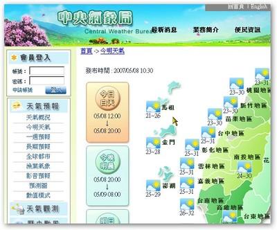 透過中央氣象局的網站來作一些簡單的判斷。