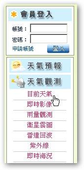 首先連到中央氣象局的網站,由左邊的選單找到「現在天氣」這一個網頁來觀測現在的天氣。